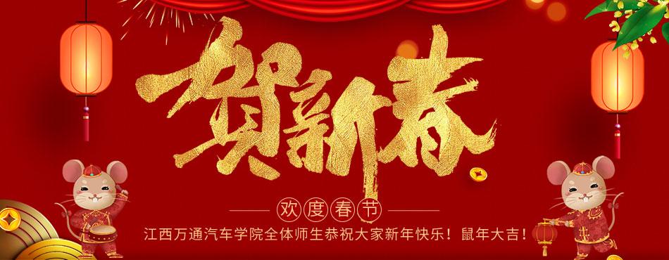 江西万通祝大家新年快乐