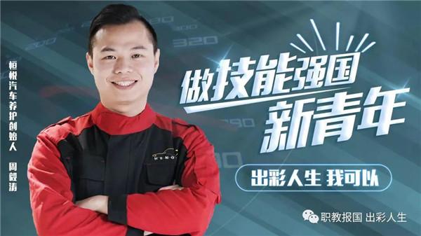 为什么周毅涛能入选央视职教出彩人物?