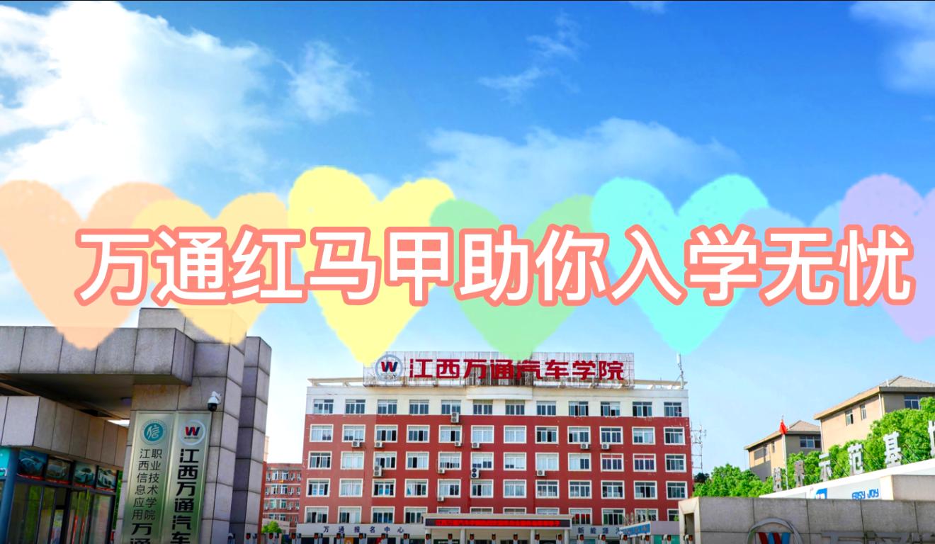 江西万通-红马甲阳光志愿小分队