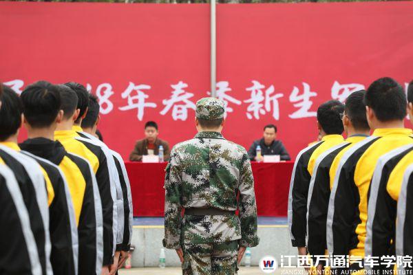【三教三训】江西万通2018军训动员大会火热展开