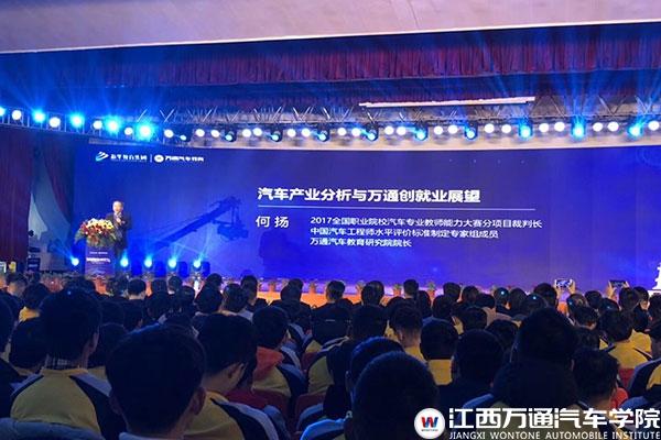 江西万通携手桔子养车共同出席2018创就业高峰论坛