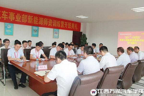 汽车事业部新能源师资训练营开班典礼在我校顺利举行!