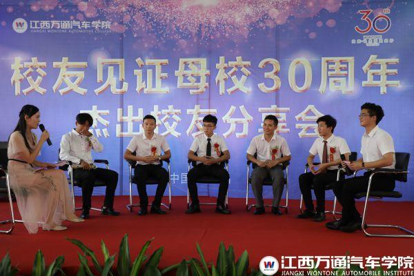 江西万通30周年庆典暨杰出校友分享会圆满成功