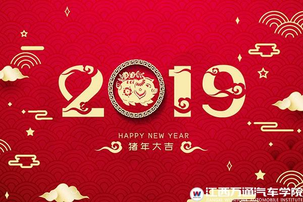 猪年吉祥 江西万通汽车学院全体师生祝您新春快乐