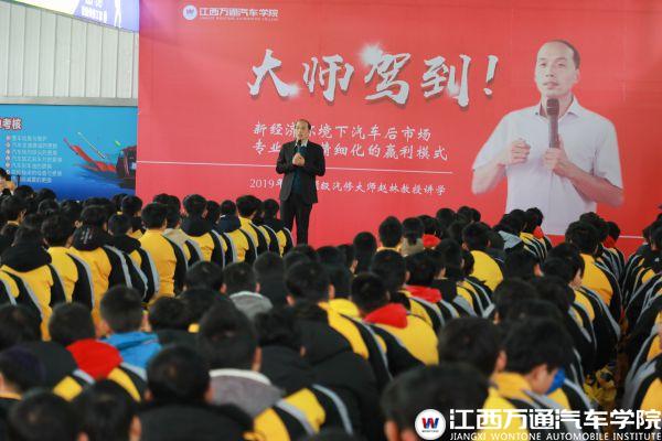 【我们开学啦】赵林大师带来开学第一课
