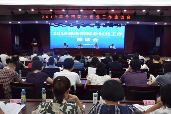 我校校长李迎春作为唯一院校代表参加南昌市就业工作座谈会