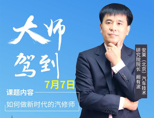 7月7日,中国汽修顶级大师阚有波教授将亲临我校讲学