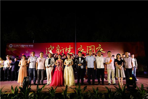 迎新生,庆国庆——江西万通举办2019迎新晚会