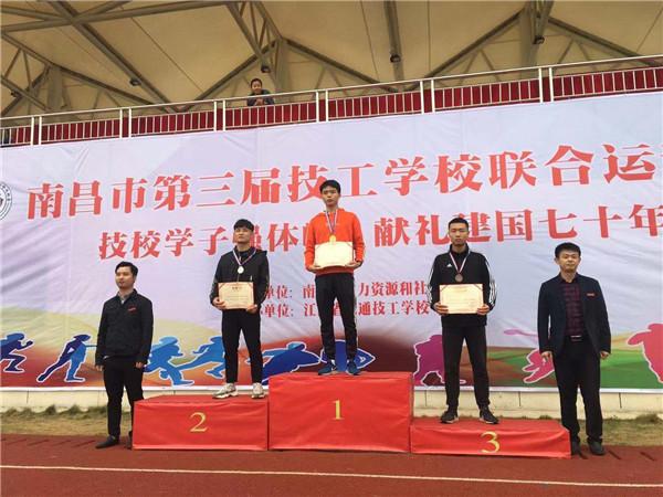 喜报!我校在南昌市第三届运动会上荣获多项荣誉!