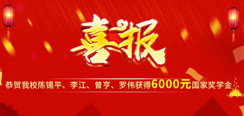 江西万通4名优秀学生,获得6000元国家奖学金