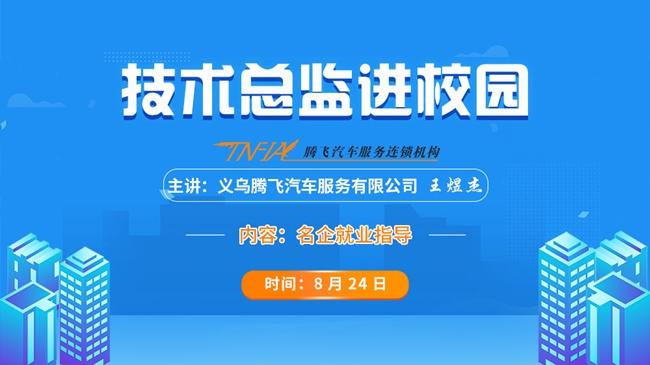 江西万通技术大讲堂之名企就业指导王主管升职记