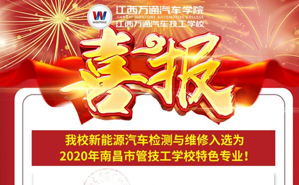 喜报!我校入选2020年南昌市管技工学校特色专业!
