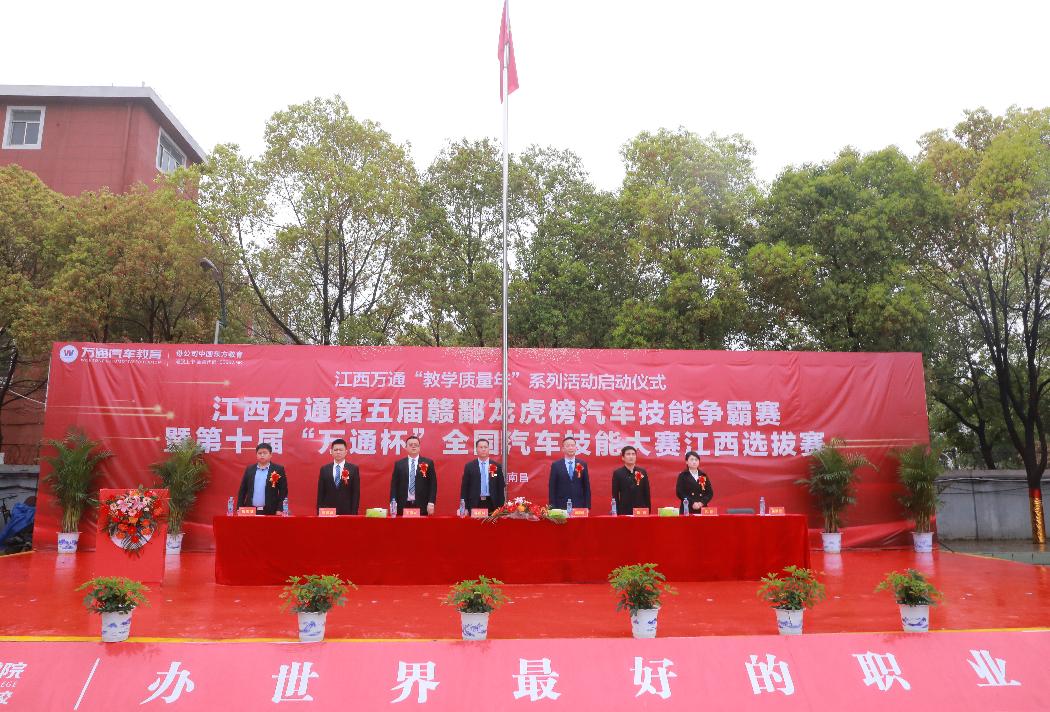 积极响应国家号召,江西万通教学质量年活动正式启动