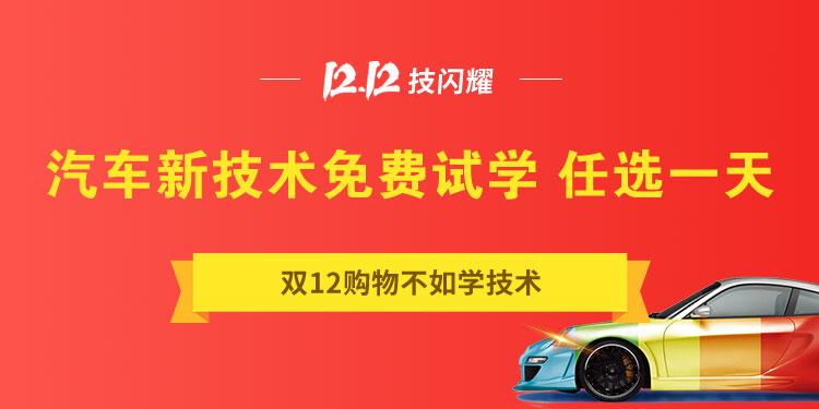 汽车新技术免费试学